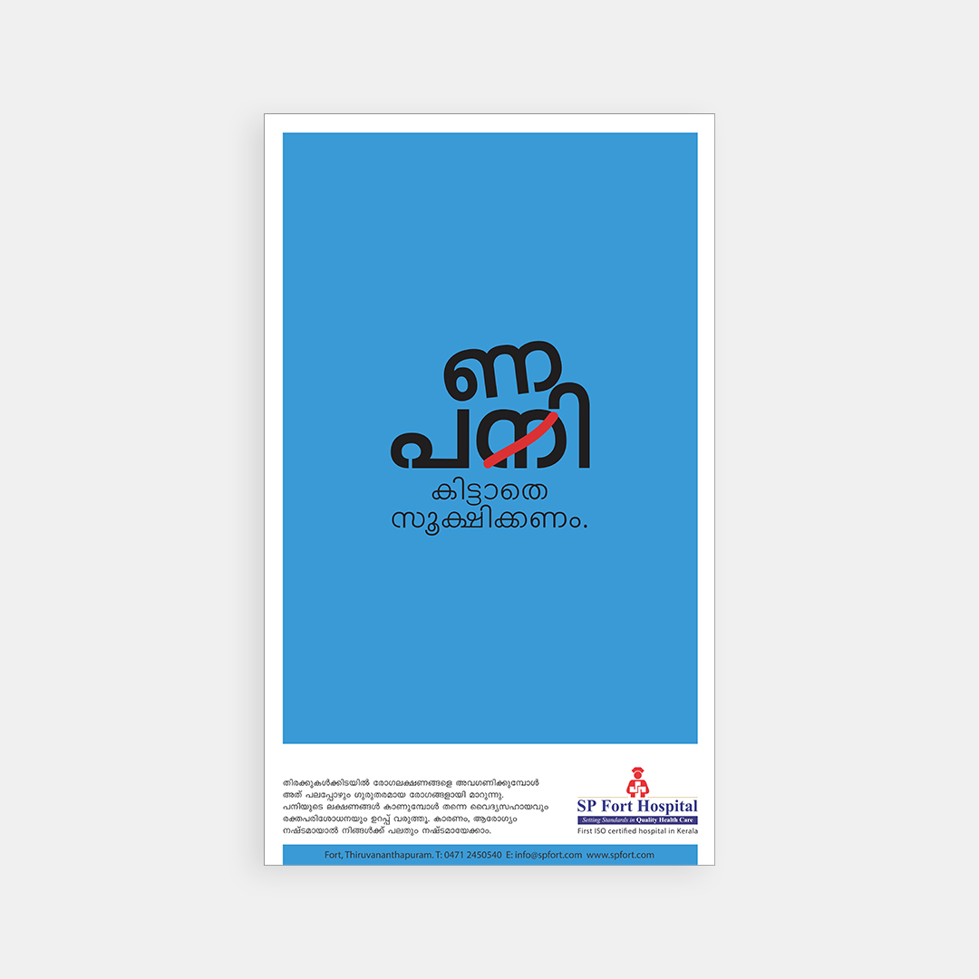 SP Fort Hospital – Print ad (5)
